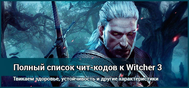 Полный список чит-кодов к Ведьмак 3 Witcher 3