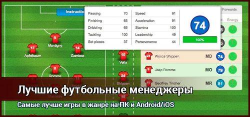 Лучшие футбольные менеджеры для ПК и смартфонов