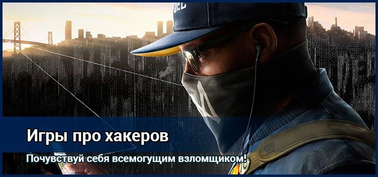Список самых крутых игр про хакеров