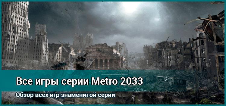 Все игры серии Metro 2033, включаю выходящий Metro: Exodus