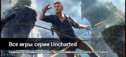 Все игры серии Uncharted