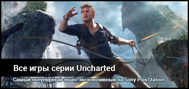 Все части игровой серии Uncharted