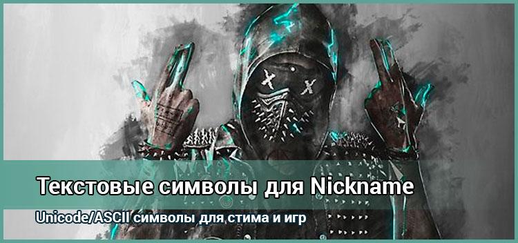 Ники для онлайн игровые автоматы заворуха в казино города ростова