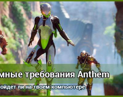 Системные требования Anthem