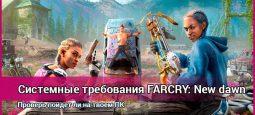 Системные требования Far Cry: New Dawn
