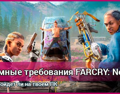 Системные требования Far Cry: New Dawn
