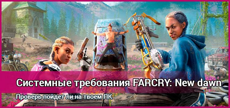 Системные требования FarCry: New Dawn. Проверьте потянет ли ваш компьютер?