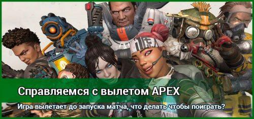 Apex Legends вылетает без ошибки