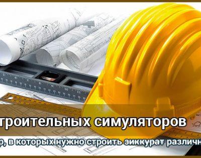 Игры про строительство