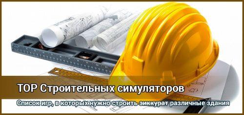 Игры про строительство, строительные симуляторы