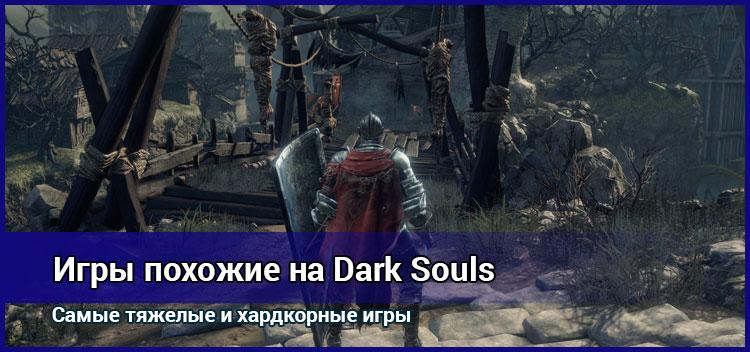 Игры похожие на Dark souls: геймплейной механикой, сложностью и бесжалостностью боссов