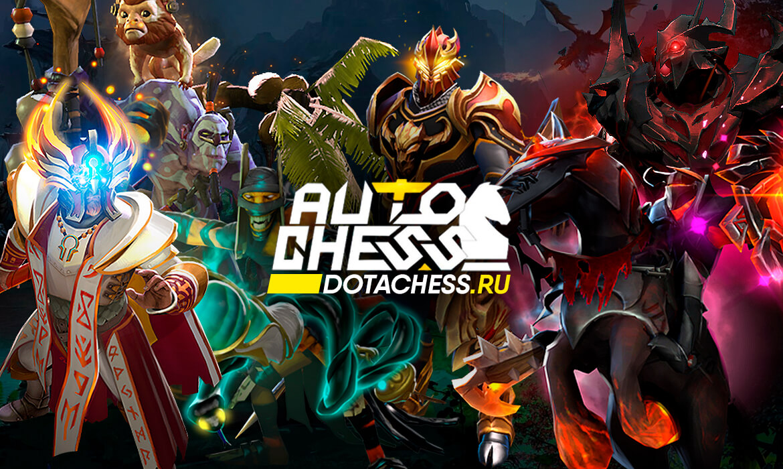 Гайд по карте Dota 2 Autochess