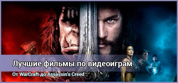 ТОП Фильмы по играм