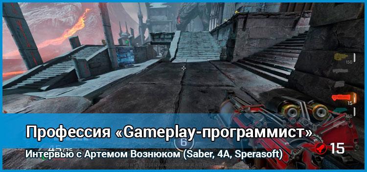 Геймплей программист Артем Вознюк