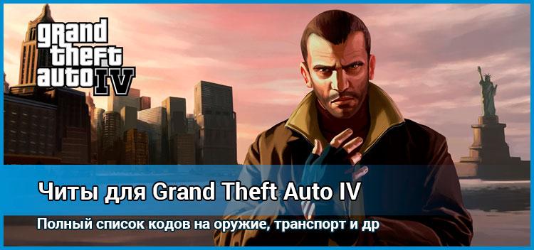 Самый полный список читов на GTA 4
