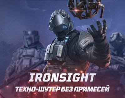 Системные требования Iron Sight