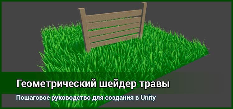 Геометрический шейдер травы на Unity