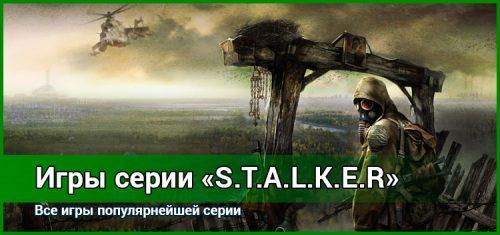 Игры серии S.T.A.L.K.E.R.