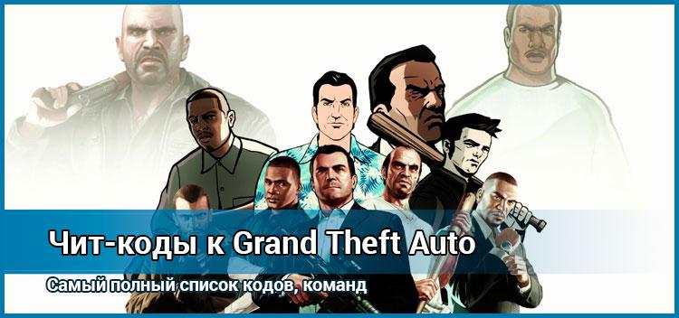 Коды на ГТА, все читы для GTA
