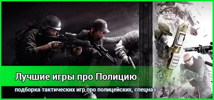 Лучшие и самые известные игры про полицию и полицейских
