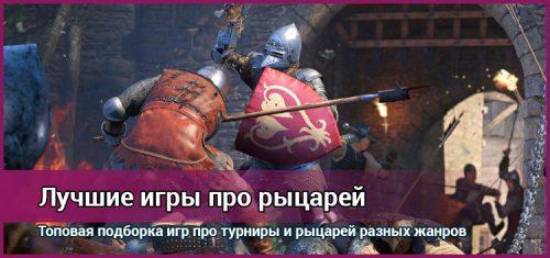 Топ Игр про рыцарей