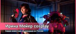 Ирина Мейер — известная косплеерша