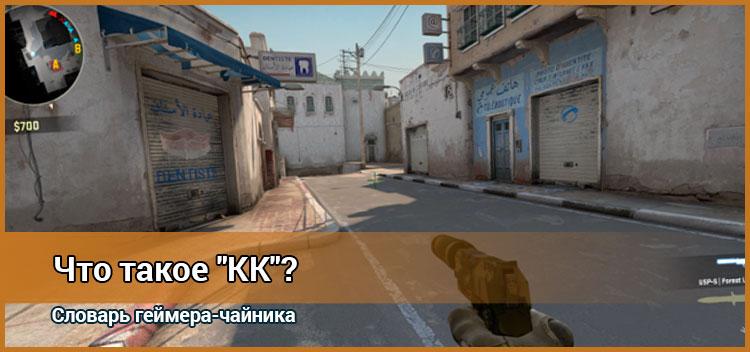 Что такое КК, выражение которое часто используют игроки