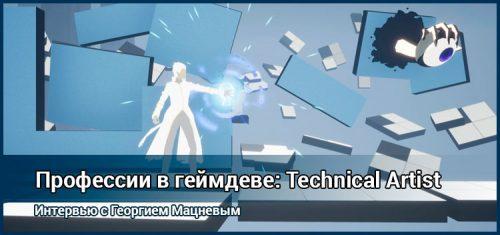 Профессии в геймдеве: Tech Artist(Технический художник)