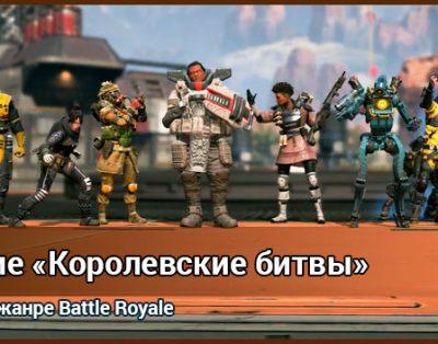 Королевская битва. ТОП Список лучших Battle royale игр в 2019