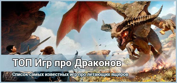 Игры про драконов: список самых известных