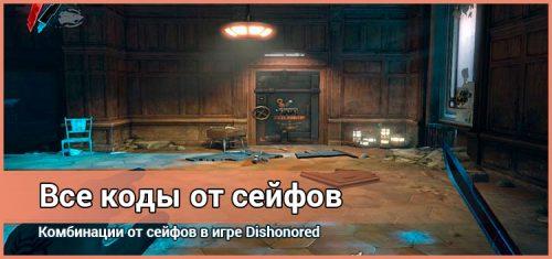 Все секретные коды от сейфов в Dishonored