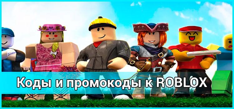 Коды и промокоды к ROBLOX