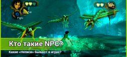 Кто такие НПС?