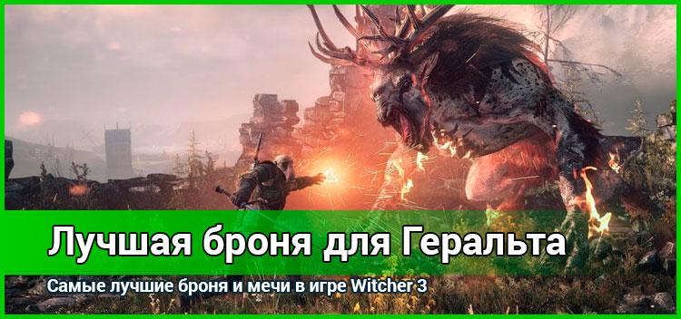 Лучшая броня в игре Ведьмак 3