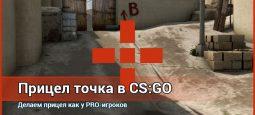 Создаем прицел в виде точки в Counter-Strike: Global Offensive
