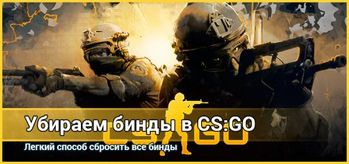 Как убрать бинды в Counter-Strike: Global Offensive?