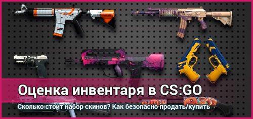 Стоимость инвентаря в Counter-Strike: Global Offensive