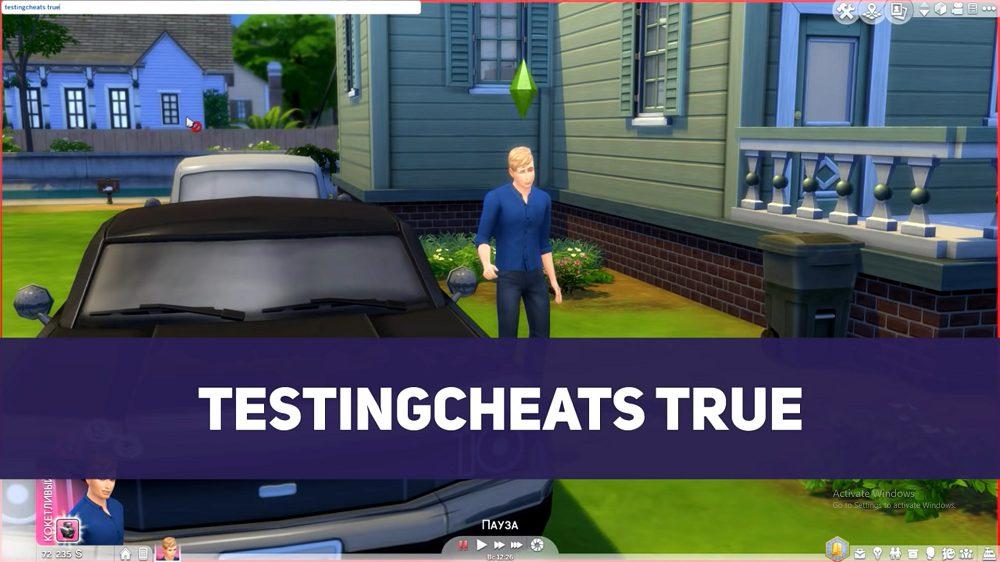 Код разработчиков testingcheats true для игры The Sims 4