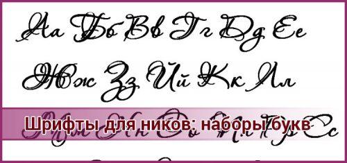 Шрифты для ников