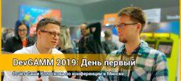 DevGamm 2019: День первый. Впечатления