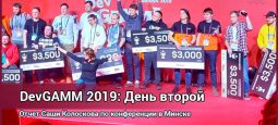 DevGAMM 2019: День второй