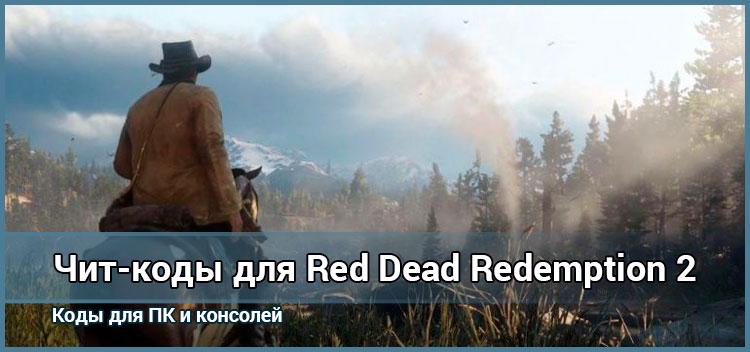 Полный список кодов к игре Red Dead Redemption 2 и описание как их найти в игре для ПК и консолей: костюмы, уровень, лошади