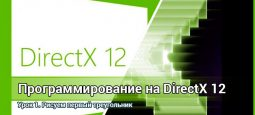 Урок DirectX 12. Рисуем первый треугольник