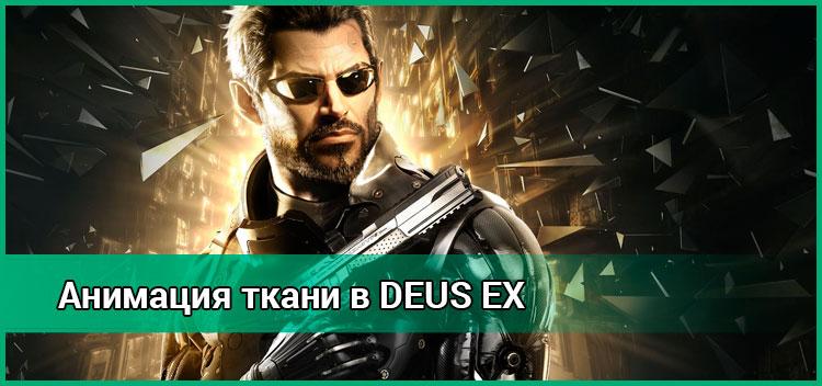 Анимация ткани как в Deus Ex