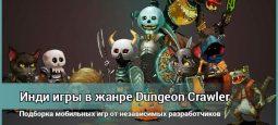 7 инди игр в жанре Dungeon crawler