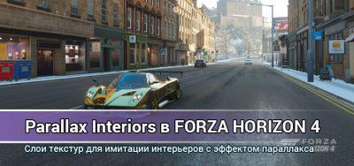Интерьеры в Forza Horizon 4 с эффектом параллакса