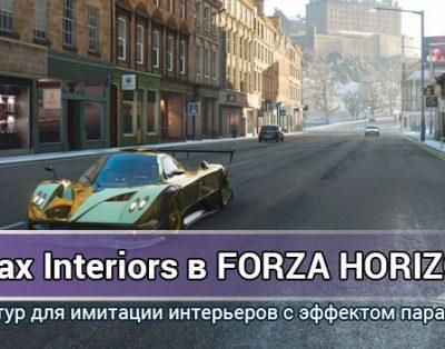 Шейдеры параллакса текстур в Forza Horizon 4