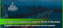 Подводные камни при разработке подводных лодок в World of Warships