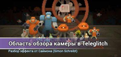 Область обзора камеры в игре Teleglitch