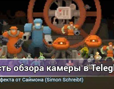 Область обзора камеры в Teleglitch
